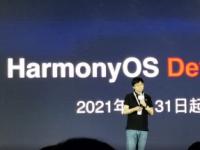 华为于4月宣布HarmonyOS移动开发者beta3公开beta版