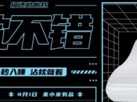 小米SpeedySleepPillow在Youpin众筹平台上宣布