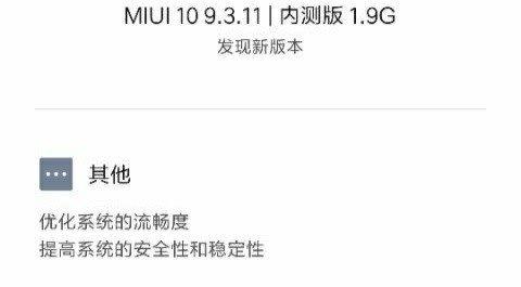 小米6x开始内测安卓P 升级新版本miui 10 9.3.11