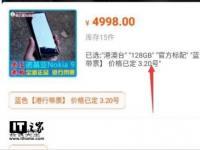 前沿资讯:诺基亚9 PureView港版发布时间曝光 香港价格曝光