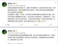 前沿资讯:小米8等刘海屏游戏适配问题 工程师:解决 会尽快推送