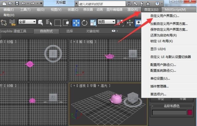 3D Max镜像快捷键是什么?快捷键不起作用怎么办
