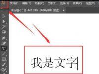 教程资讯:Adobe Illustrator cc2020取消轮廓快捷键是什么 快捷键介绍
