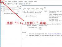 教程资讯:Stata如何导入excel数据 Stata教程