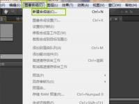 教程资讯:Adobe After Effects CS6新建合成快捷键是什么 快捷键介绍