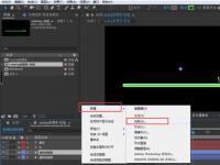 教程资讯:Adobe After Effects CC 2019固态层快捷键是什么 快捷键介绍