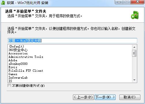 Windows7优化大师截图