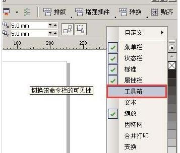 CorelDraw X4左侧工具栏设置显示的详细方法截图