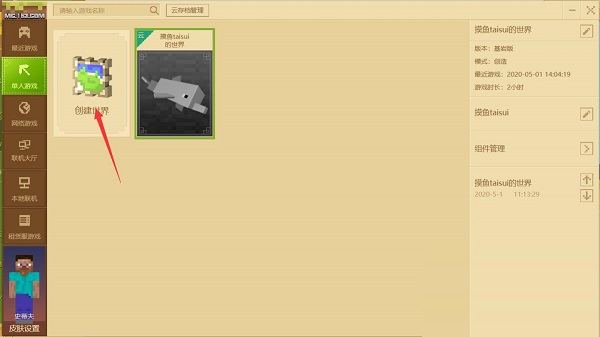 麦块我的世界盒子怎么打开游戏