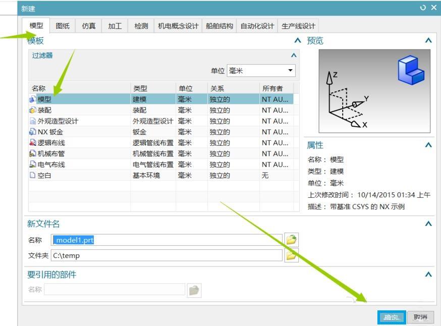 UG11.0怎样在工具栏里加入长方体快捷命令