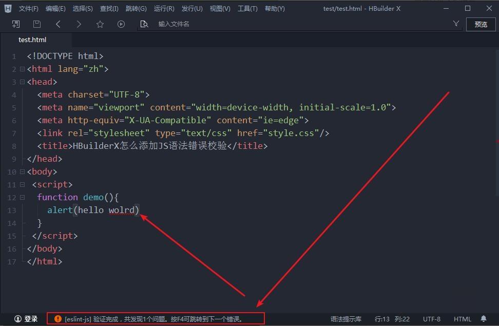 HBuilderX怎么添加JS语法错误校验
