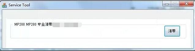 佳能MP288清零软件为什么总是无响应?