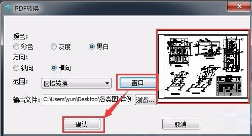 CAD看图如何导出PDF