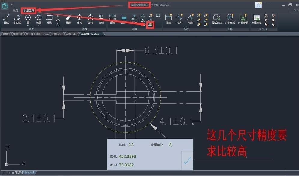 电脑版CAD看图王功能使用