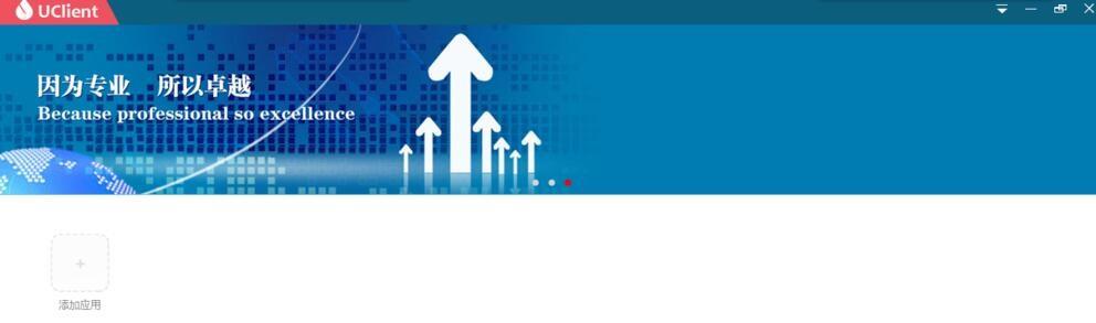 用友NC-ERP系统客户端UClient的安装使用方法