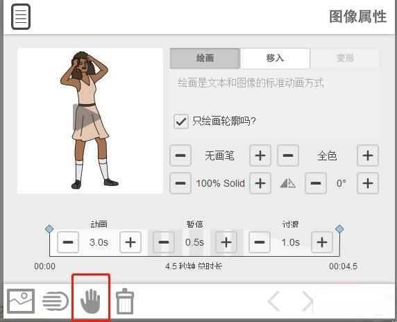 VideoScribe上怎么更换手势
