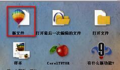 教程资讯:CorelDRAW9如何制作立体五角星 CorelDRAW9教程