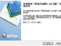 教程资讯:网易闪电邮怎么安装 网易闪电邮教程