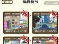 前沿资讯:微信再见吧渣男怎么玩 玩法通关赢金币技巧分享