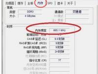 教程资讯:CPU Z怎么看内存条频率 CPU Z查看内存条型号和内存频率的步骤 华军软件园
