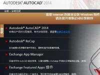 教程资讯:WIN10安装AutoCAD2014失败如何处理 WIN10安装AutoCAD2014失败的处理方法 华军软件园