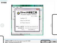 教程资讯:DirectX修复工具如何修复电脑中丢失文件 DirectX修复工具修复电脑中丢失文件的方法 华军软件园
