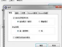 教程资讯:DirectX修复工具文件修复失败怎么办 DirectX修复工具文件修复失败的处理方法 华军软件园