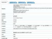 前沿资讯:华为首款折叠屏手机入网 华为matex5g版参数曝光