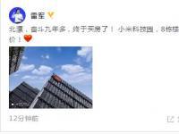 前沿资讯:小米科技园造价52亿元 雷军自称北漂奋斗9年多才买房