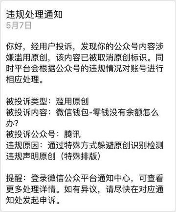 腾讯一篇官方公众号文章被微信判违规 取消其原创标识