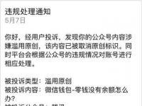 前沿资讯:腾讯一篇官方公众号文章被微信判违规 取消其原创标识