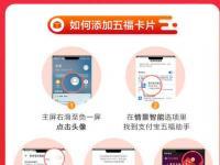 前沿资讯:华为手机支付宝五福入口添加卡片方法 能一键扫福浇水