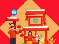 前沿资讯:中国移动五福图片扫福专用AR图 2020移动扫福高清图像