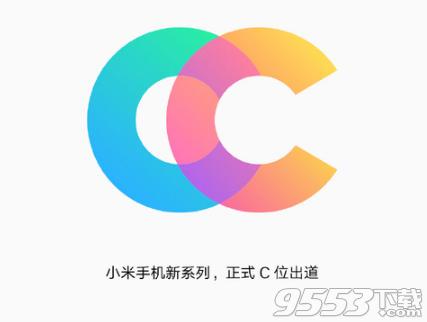 小米cc是什么东西手机 小米cc宣传自拍能力拍照水准