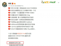 前沿资讯:联想z6 pro发布时间临近 常程:12g皇帝级内存n年不卡