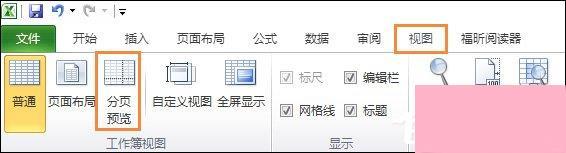 Excel如何设置分页符?Excel分页符怎么删除?