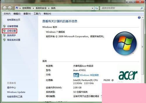 Win7远程桌面连接设置的方法