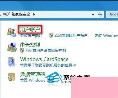 Win7如何修改用户账户类型