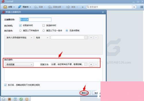 Foxmail如何设置自动回复?Foxmail设置自动回复邮件的方法