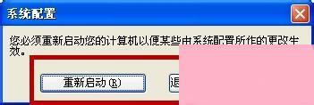 XP如何关闭开机启动项呢?