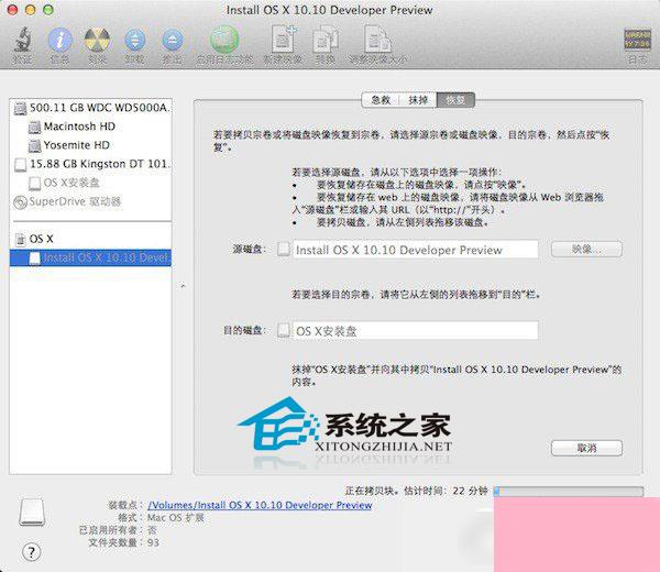 MAC OS X硬盘如何安装