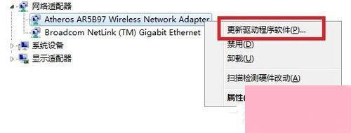 Win7系统怎么更新无线网卡驱动?