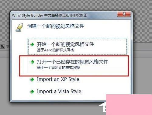 Windows7主题制作的方法和步骤