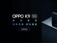 前沿资讯:OPPO K9 公布:搭载高通骁龙 768G 芯片,重 172g-ITBEAR科技资讯