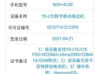 前沿资讯:首发预装鸿蒙OS!华为Mate40 Pro 4G版入网:麒麟9000加持-ITBEAR科技资讯
