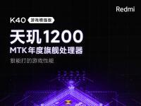 前沿资讯:三款旗舰芯片全集齐,Redmi K40 游戏增强版预热:将搭载联发科天玑 1200 芯片-ITBEAR科技资讯