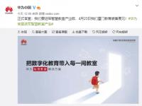 前沿资讯:华为宣布进军智慧教室产业,4 月 23 见-ITBEAR科技资讯