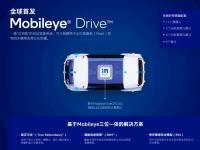 前沿资讯:英特尔 Mobileye 推出 L4 自动驾驶解决方案-ITBEAR科技资讯