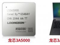 前沿资讯:龙芯 3A5000 正式发布:首款采用自主指令系统 LoongArch 的处理器芯片-ITBEAR科技资讯