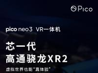 前沿资讯:Pico Neo 3 VR 一体机即将发布,搭载高通骁龙 XR2-ITBEAR科技资讯